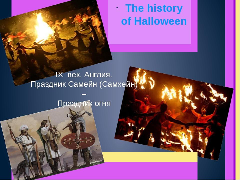 The history of Halloween IX век. Англия. Праздник Самейн (Самхейн) – Праздник...
