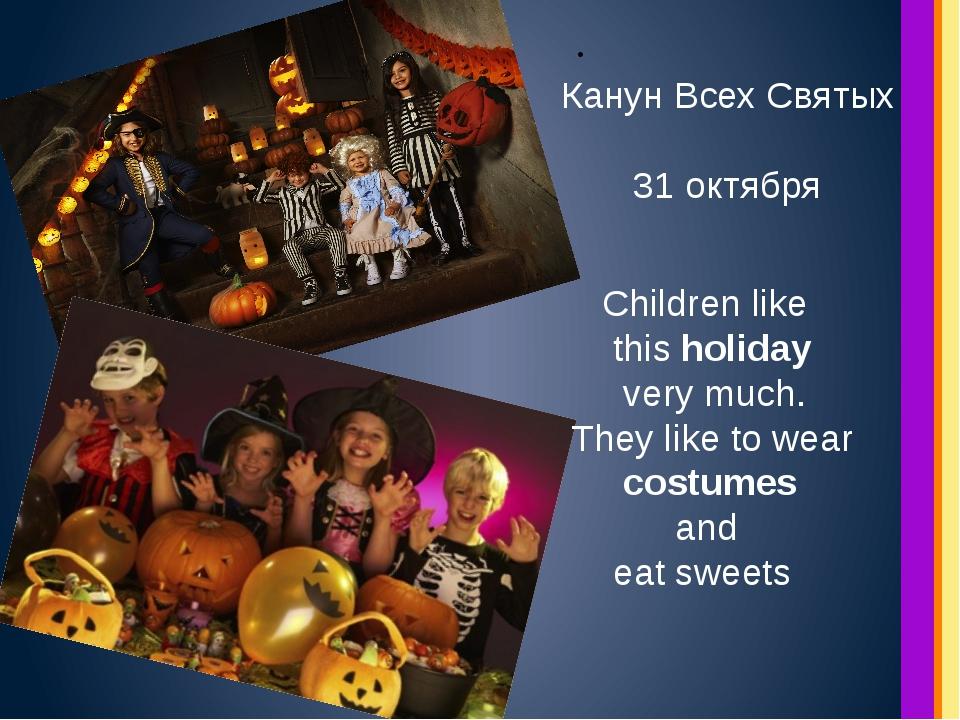 Канун Всех Святых 31 октября Children like this holiday very much. They like...
