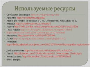 Свободная Википедия http://ru.wikipedia.org/wiki/ Архимед http://ru.wikipedia