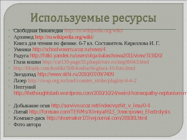 Свободная Википедия http://ru.wikipedia.org/wiki/ Архимед http://ru.wikipedia...