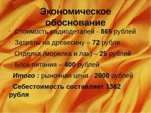 Экономическое обоснование Стоимость радиодеталей - 865 рублей Затраты на древ