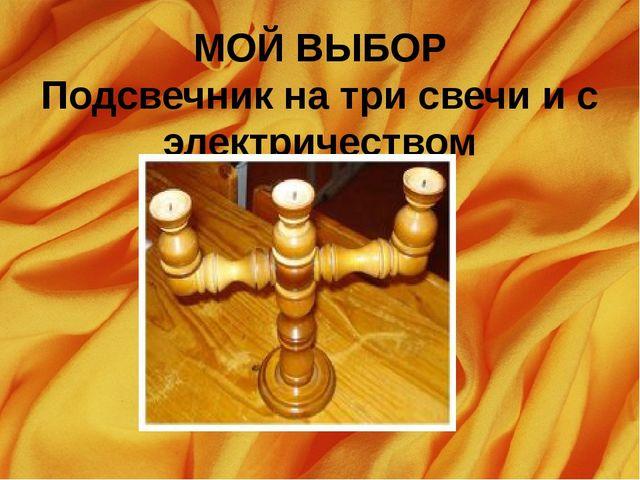 МОЙ ВЫБОР Подсвечник на три свечи и с электричеством