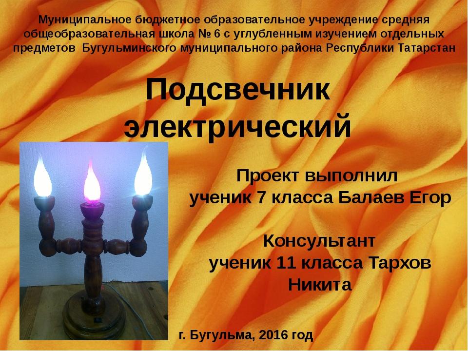Проект выполнил ученик 7 класса Балаев Егор Консультант ученик 11 класса Тарх...