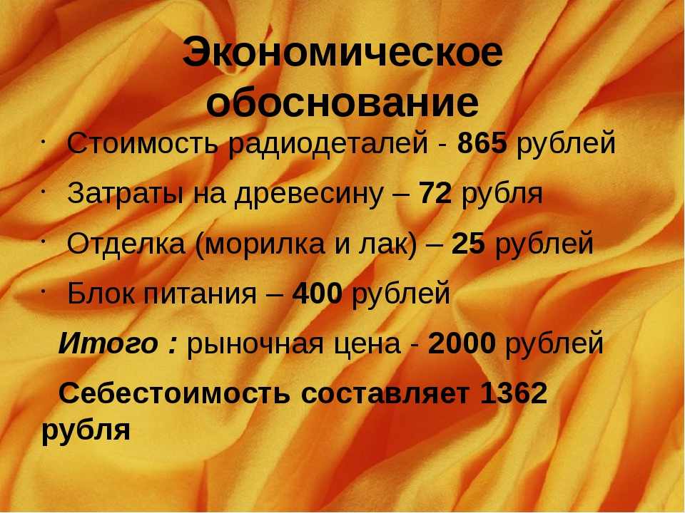 Экономическое обоснование Стоимость радиодеталей - 865 рублей Затраты на древ...
