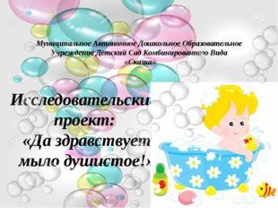 Муниципальное Автономное Дошкольное Образовательное Учреждение Детский Сад К
