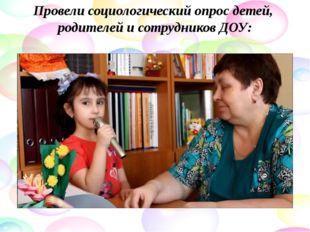 Провели социологический опрос детей, родителей и сотрудников ДОУ:
