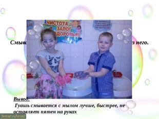 Эксперимент №1 Смывание гуаши с рук при помощи мыла и без него. Вывод: Гуашь