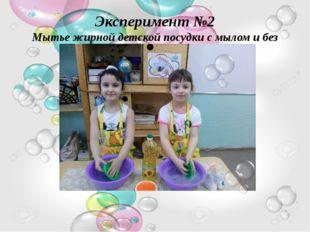 Эксперимент №2 Мытье жирной детской посудки с мылом и без мыла. Вывод: При по