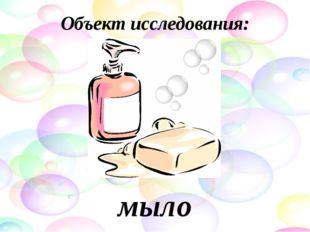 Объект исследования: мыло
