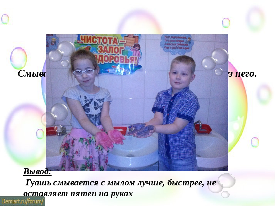Эксперимент №1 Смывание гуаши с рук при помощи мыла и без него. Вывод: Гуашь...