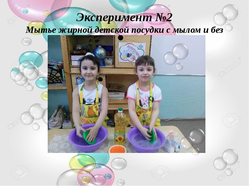 Эксперимент №2 Мытье жирной детской посудки с мылом и без мыла. Вывод: При по...