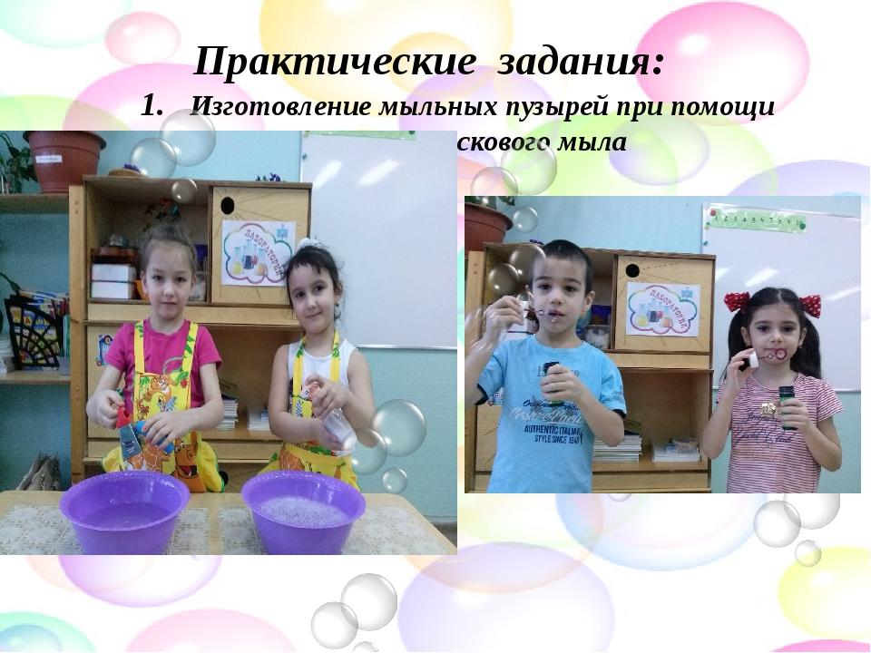 Практические задания: 1. Изготовление мыльных пузырей при помощи жидкого и ку...