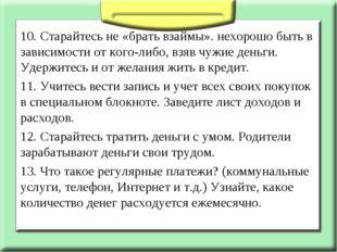 10. Старайтесь не «брать взаймы». нехорошо быть в зависимости от кого-либо, в