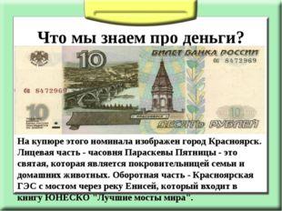 Что мы знаем про деньги? На купюре этого номинала изображен город Красноярск