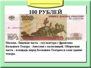100 РУБЛЕЙ Москва. Лицевая часть - скульптура с фронтона Большого Театра - А