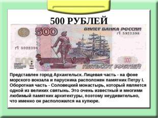 500 РУБЛЕЙ Представлен город Архангельск. Лицевая часть - на фоне морского в