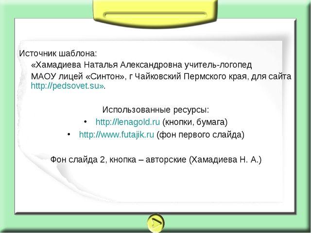 Источник шаблона: «Хамадиева Наталья Александровна учитель-логопед МАОУ лице...