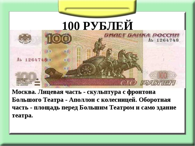 100 РУБЛЕЙ Москва. Лицевая часть - скульптура с фронтона Большого Театра - А...
