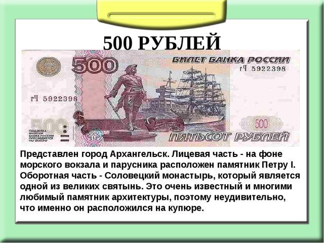 500 РУБЛЕЙ Представлен город Архангельск. Лицевая часть - на фоне морского в...
