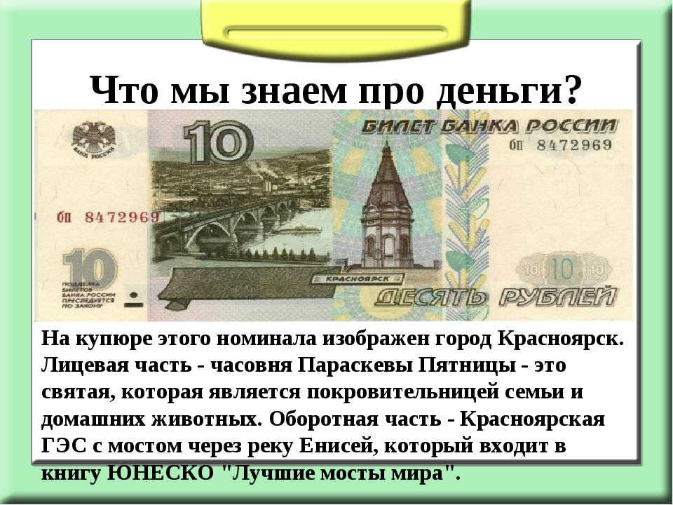 Что мы знаем про деньги? На купюре этого номинала изображен город Красноярск...