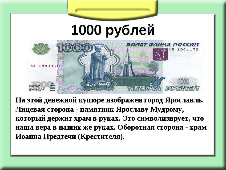 1000 рублей На этой денежной купюре изображен город Ярославль. Лицевая сторо...