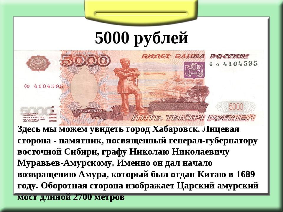 5000 рублей Здесь мы можем увидеть город Хабаровск. Лицевая сторона - памятн...