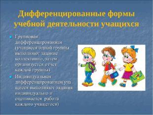 Дифференцированные формы учебной деятельности учащихся