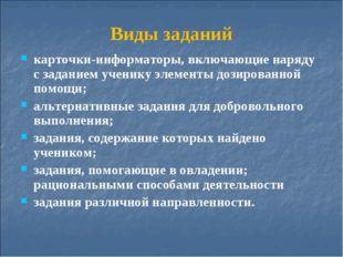 Виды заданий карточки-информаторы, включающие наряду с заданием ученику элеме