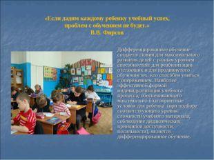 «Если дадим каждому ребенку учебный успех, проблем с обучением не будет.» В.В