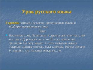 Урок русского языка 2 уровень- списать, вставляя пропущенные буквы и подбирая