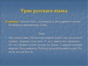 Урок русского языка 3 уровень- списать текст, подчеркнуть безударные гласные.