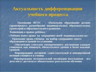 Актуальность дифференциации учебного процесса Положение ФГОС : «Начальное обр