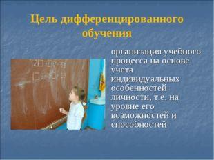 Цель дифференцированного обучения организация учебного процесса на основе уче