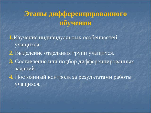 Этапы дифференцированного обучения 1.Изучение индивидуальных особенностей уча...