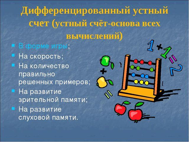 Дифференцированный устный счет (устный счёт-основа всех вычислений) В форме и...
