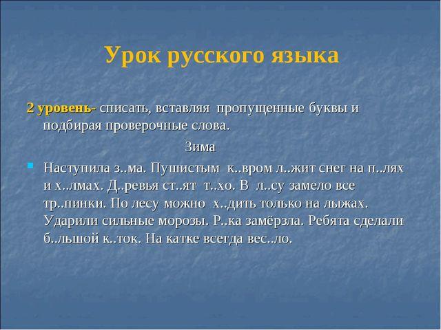 Урок русского языка 2 уровень- списать, вставляя пропущенные буквы и подбирая...