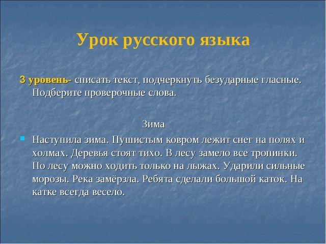 Урок русского языка 3 уровень- списать текст, подчеркнуть безударные гласные....