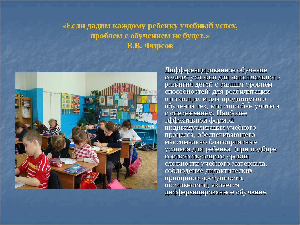 «Если дадим каждому ребенку учебный успех, проблем с обучением не будет.» В.В...