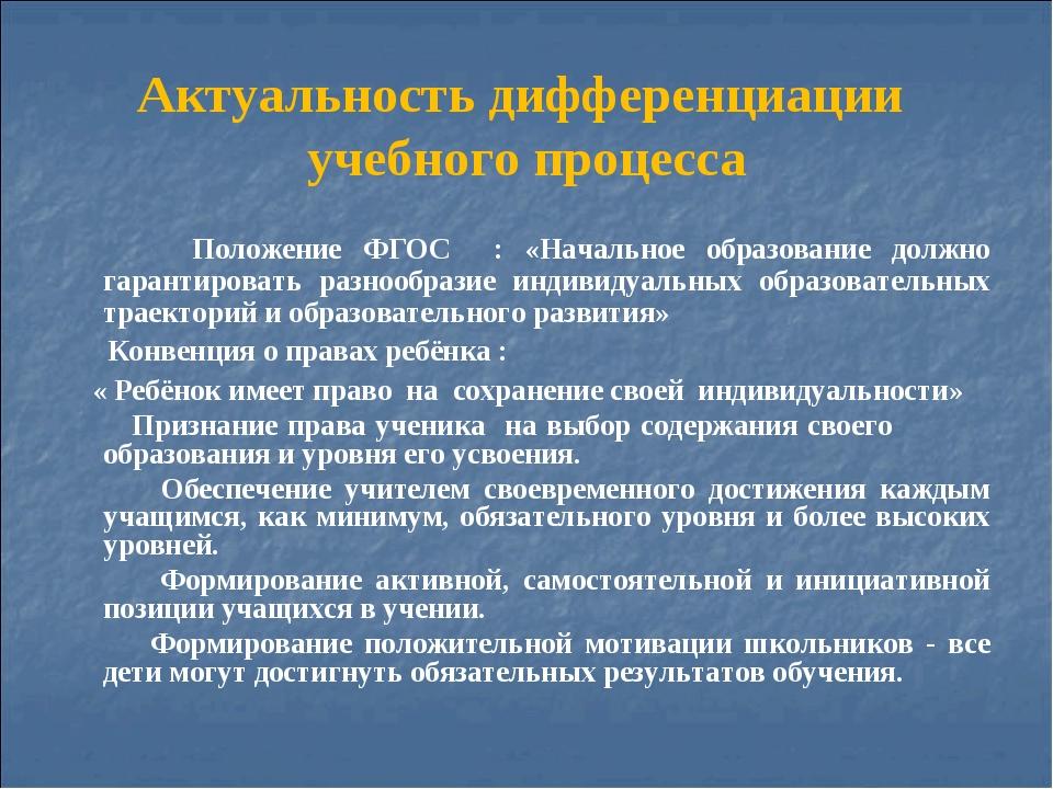 Актуальность дифференциации учебного процесса Положение ФГОС : «Начальное обр...