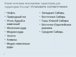 Какие полезные ископаемые характерны для территории России? Установите соотве