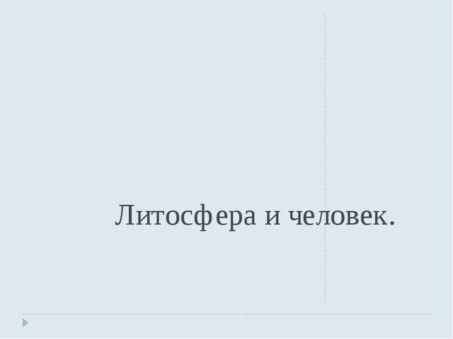Литосфера и человек.