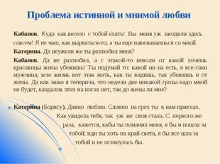 Проблема истинной и мнимой любви Кабанов. Куда как весело с тобой ехать! Вы м