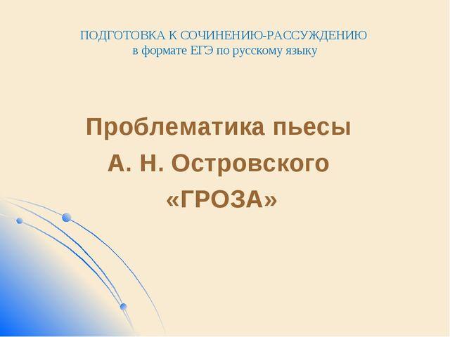 ПОДГОТОВКА К СОЧИНЕНИЮ-РАССУЖДЕНИЮ в формате ЕГЭ по русскому языку Проблемати...