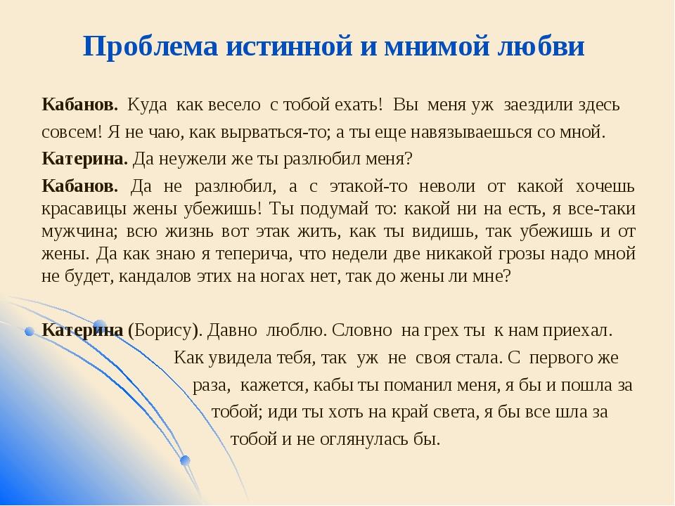 Проблема истинной и мнимой любви Кабанов. Куда как весело с тобой ехать! Вы м...