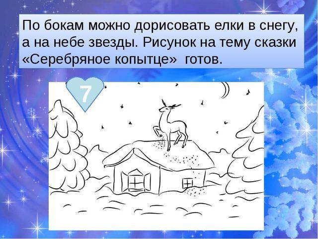По бокам можно дорисоватьелки в снегу, а на небе звезды. Рисунок на тему ска...