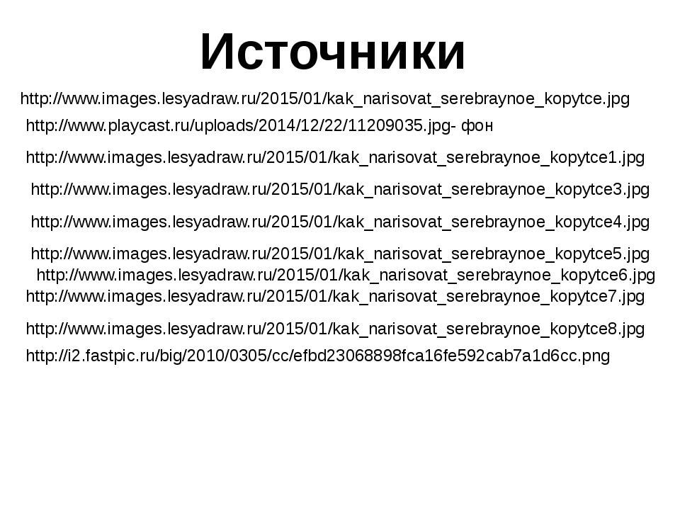 http://www.images.lesyadraw.ru/2015/01/kak_narisovat_serebraynoe_kopytce.jpg...