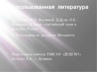 Использованная литература 1. Учебник Ю.Е. Ваулиной, Д.Дули, О.Е. Подоляко, В.