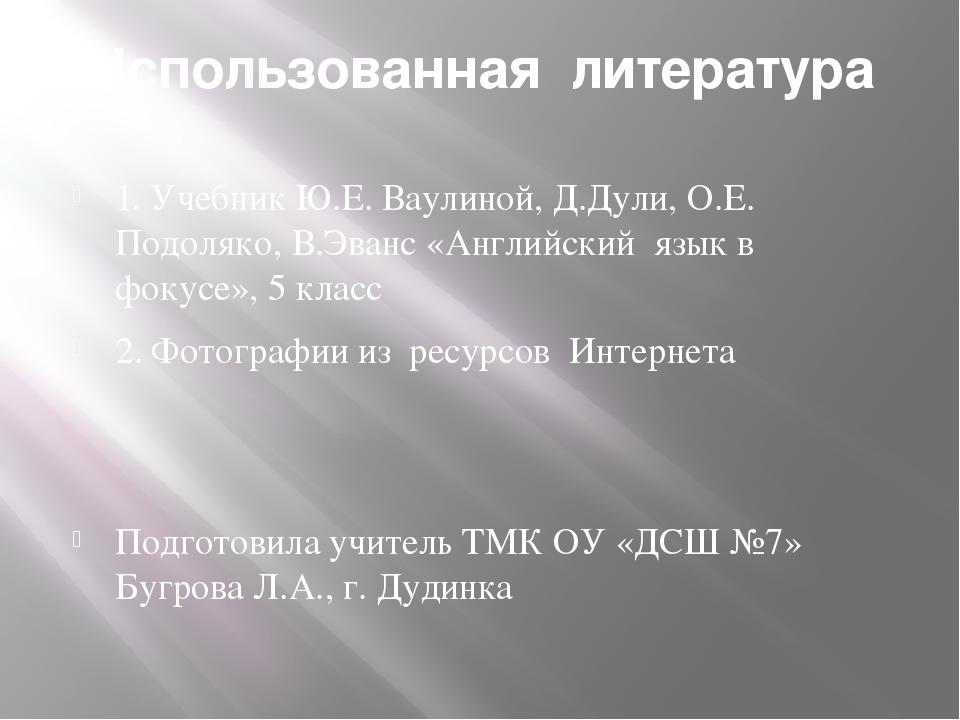 Использованная литература 1. Учебник Ю.Е. Ваулиной, Д.Дули, О.Е. Подоляко, В....