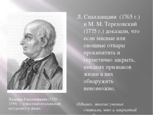 Л. Спалланцани (1765 г.) и М. М. Тереховский (1775 г.) доказали, что если мяс