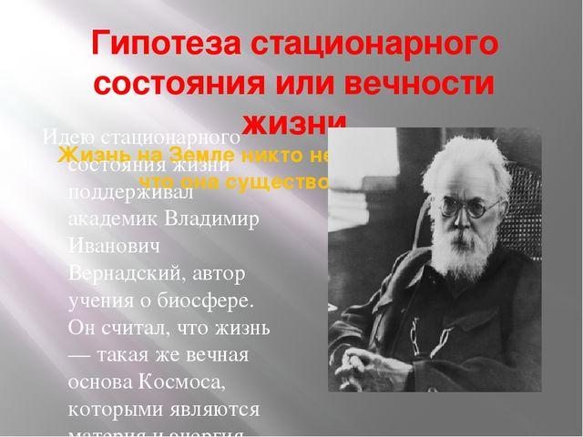 Гипотеза стационарного состояния или вечности жизни Жизнь на Земле никто не с...